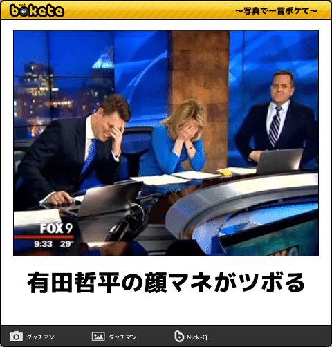 【ボケ】有田哲平の顔マネがツボる - ボケて(bokete)