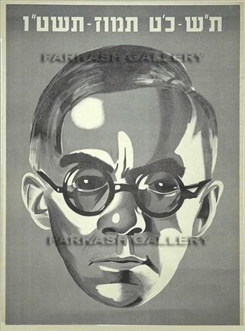 Vintage israeli poster of Jabotinsky