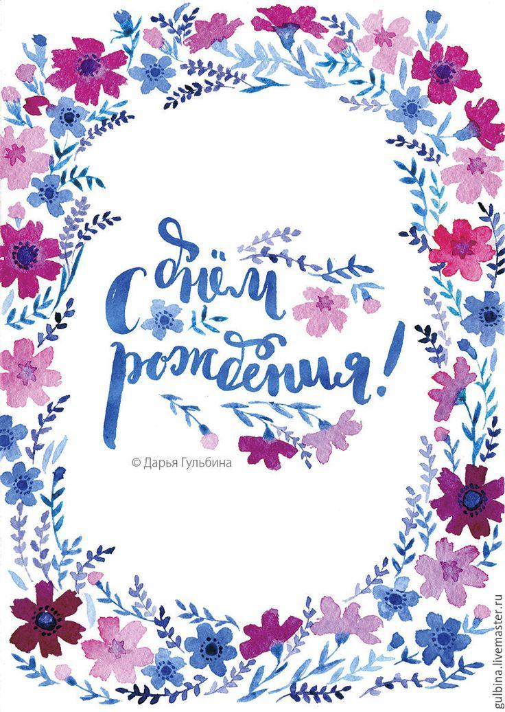 Дарья Гульбина. Авторские открытки. Welcome instagram.com/daryagulbina  facebook.com/clubdaryagulbina  vk.com/clubdaryagulbina #watercolor #watercolors #owl #owls #rose #roses #flowers #watercolorflowers #finearts #handdrawn #drawing #illustration #illustrations #card #cards #postcrossing #postcard #postcards #draw #lettering #watercolorcard #watercolorcards #birthday #happybirthday #illustrator #sketch