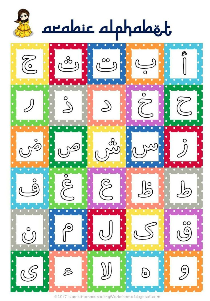 The 95 best Islamic Homeschooling Worksheets images on Pinterest ...