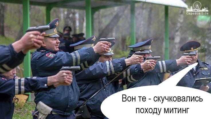 В Госдуму внесен законопроект, который позволит полицейским стрелять по толпе Подробнее http://www.nversia.ru/news/view/id/103427 #Саратов #СаратовLife