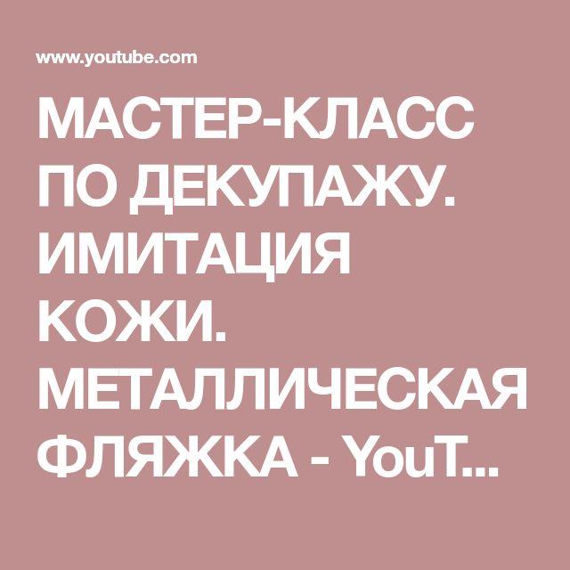 МАСТЕР-КЛАСС ПО ДЕКУПАЖУ. ИМИТАЦИЯ КОЖИ. МЕТАЛЛИЧЕСКАЯ ФЛЯЖКА - YouTube