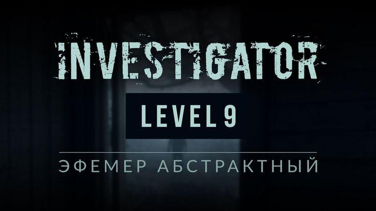 В этом видео #Эфемер продолжит проходить #хоррор от первого лица #Investigator. Девятый уровень...