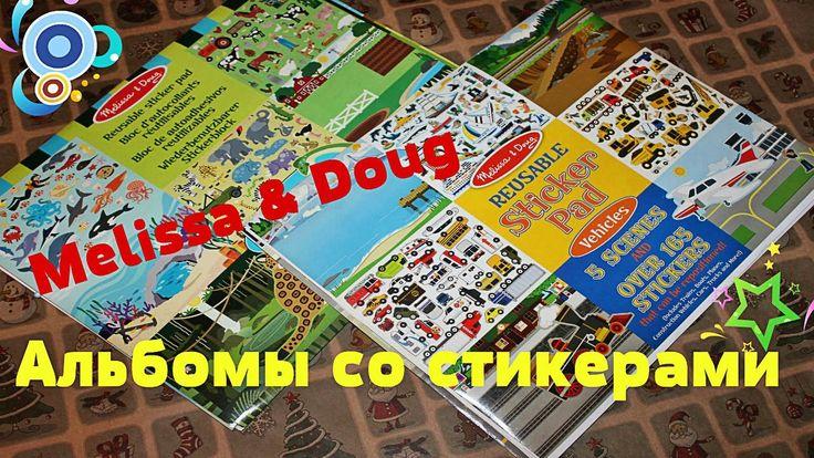 Творчество Стикеры Альбомы с наклейками Melissa & Doug