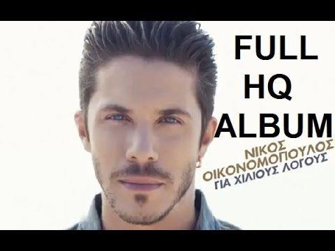 Νίκος Οικονομόπουλος - Για Χίλιους Λόγους NEW FULL ALBUM [HQ]