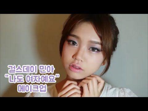 """걸스데이 민아 나도 """"여자예요"""" 메이크업 // 신비로운 봄 메이크업 (Girl's Day Minah Spring Makeup) - YouTube"""