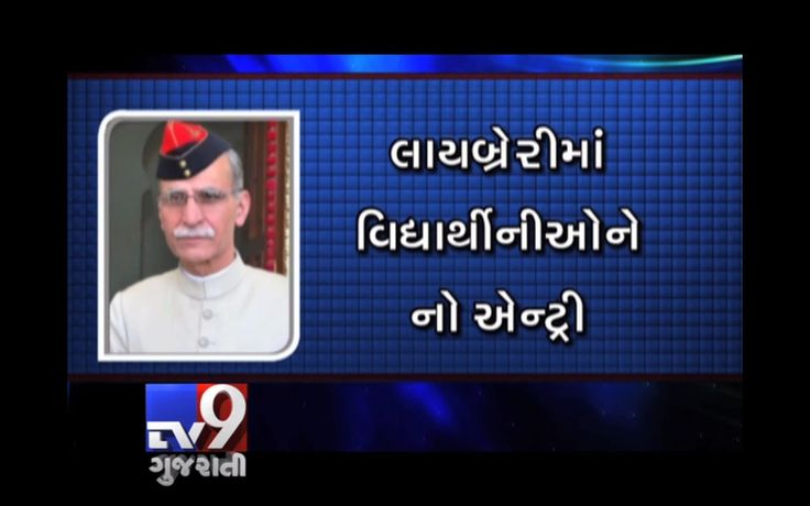 Turning down the demand of students of Women's College, Aligarh Muslim University, for access to the varsity's Maulana Azad Library, vice-chancellor Lt Gen Zameer Uddin Shah has said there would be four times more boys in the library if girls were allowed in.  Subscribe to Tv9 Gujarati https://www.youtube.com/tv9gujarati Like us on Facebook at https://www.facebook.com/tv9gujarati Follow us on Twitter at https://twitter.com/Tv9Gujarat