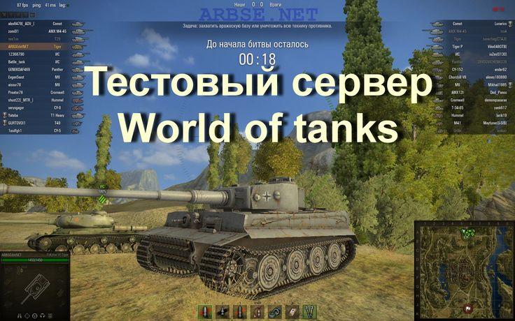 World of tanks test сервер скачать