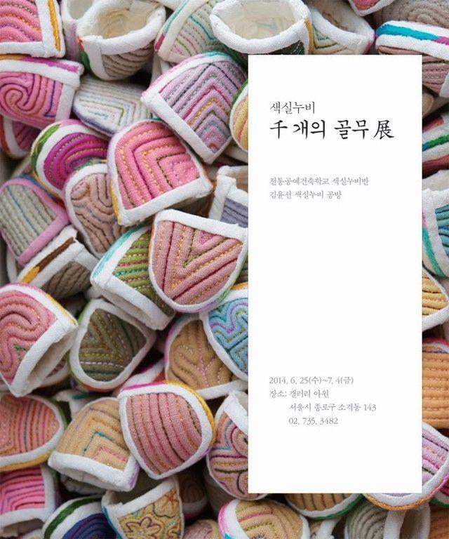 [전시]색실누비, 千개의 골무-갤러리 아원, 2014.06.25~07.04