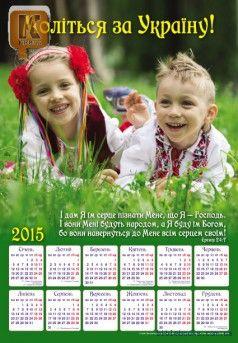 Календарь настенный листовой 2015 год 490 х338 мм «Молитесь за Украину!» рус/укр