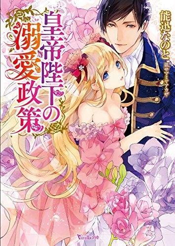 Samamiya Akaza - Light Novels - Vanilla Bunko - Koutei Heika no Dekiai Seisaku (Harper Collins Japan)