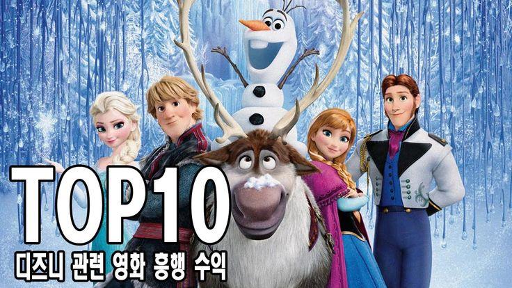 [랭킹 TOP 10] 디즈니 관련 영화 흥행 수익 _ 메피 미스터리 랭킹 / 티비플 / 순위/겨울왕국/쥬토피아/어벤져스/아이언맨/해적