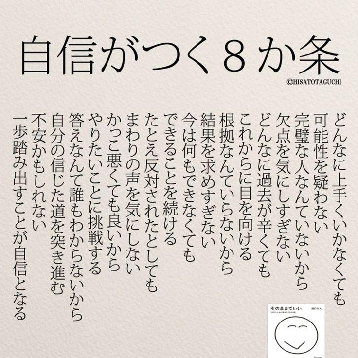 いいね!310件、コメント1件 ― @yumekanau2のInstagramアカウント: 「自信が生まれる8か条 . . . 【読書会を9月30日に開催】 .…」