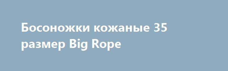 Босоножки кожаные 35 размер Big Rope http://brandar.net/ru/a/ad/bosonozhki-kozhanye-35-razmer-big-rope/  Кожаные босоножки  цвета бутылочного  стекла известного производителя Big rope 35 размера в отличном состоянии, без царапин, порезов и запахов. Идут в коробке с запасными набойками, по стельке 23 см, на средней полноты ножку, высота каблука 10 см. Очень оригинальная и модная модель