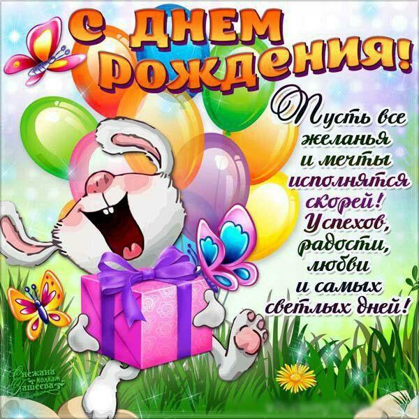 Смешные картинки открытки на день рождения, днем