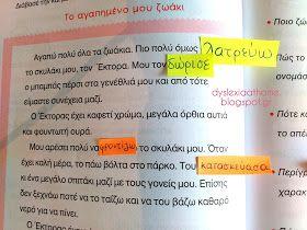 Γρήγορο Λεξιλόγιο κατά την ανάγνωση!