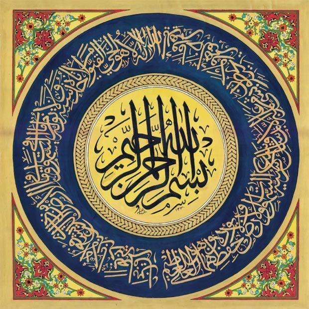 'Ayat al Kursi' by Sana Naveed / 2010, 30x30 in, acrylic, inks / Courtesy of the Artist