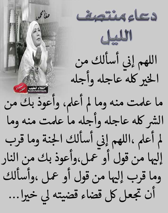 Pin By Abdulaziz Al Moagal On ادعيه Arabic English Quotes English Quotes Math