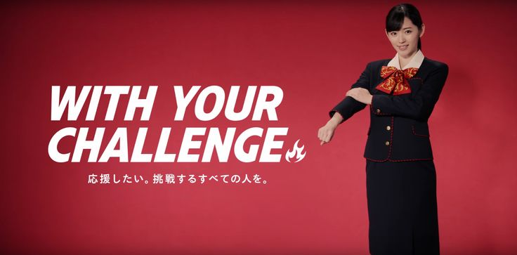 WITH YOUR CHALLENGE|ちばぎん