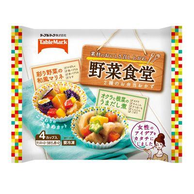 野菜食堂 2種のお弁当おかず - 食@新製品 - 『新製品』から食の今と明日を見る!