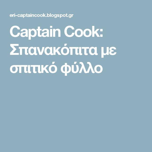 Captain Cook: Σπανακόπιτα με σπιτικό φύλλο