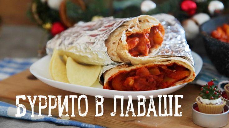 Буррито в лаваше [Рецепты Bon Appetit] #burrito #буррито #лаваш