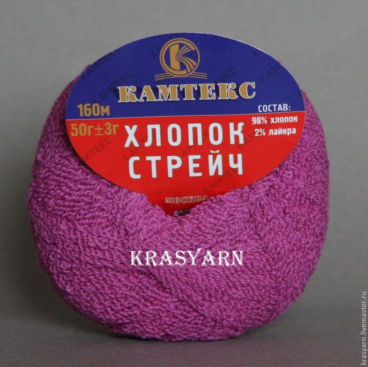 Купить Пряжа Хлопок стрейч, Камтекс - разноцветный, пряжа, пряжа для вязания, теплая пряжа