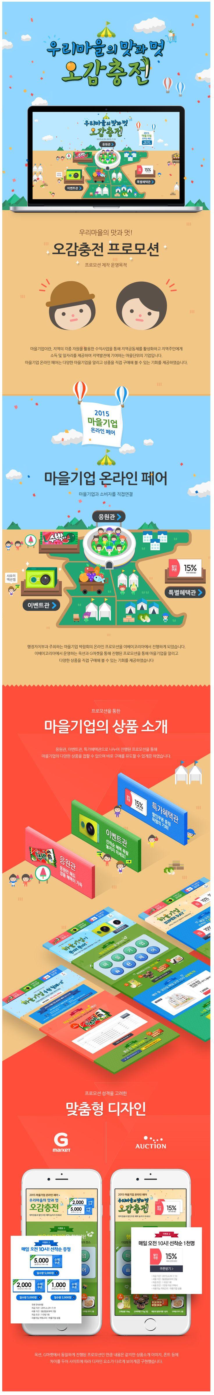 이베이코리아 마을기업 박람회 이벤트 제작