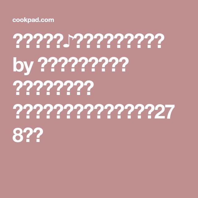 おいし~い♪鶏ごぼうこんにゃく by まんまるまうちゃん 【クックパッド】 簡単おいしいみんなのレシピが278万品