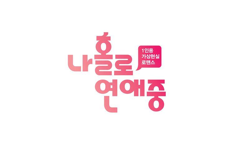 JTBC 나홀로연애중 LOGO on Behance