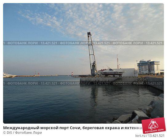 Международный морской порт Сочи, береговая охрана и яхтенная марина © DiS / Фотобанк Лори