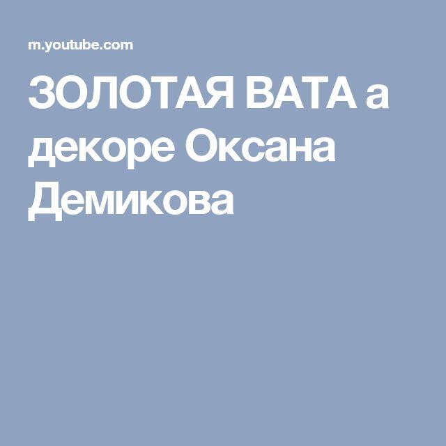 ЗОЛОТАЯ ВАТА а декоре Оксана Демикова