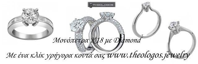 ΟΙΚΟΣ ΚΟΣΜΗΜΑΤΩΝ ΘΕΟΛΟΓΟΣ: ΜΟΝΟΠΕΤΡΑ Κ18 ΜΕ DIAMOND