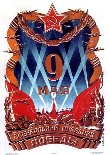 Soviet union WWII posters