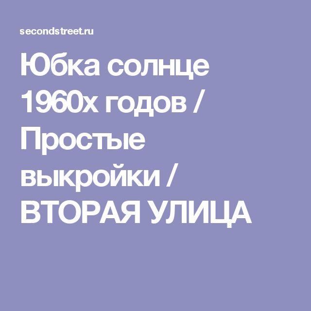 Юбка солнце 1960х годов / Простые выкройки / ВТОРАЯ УЛИЦА