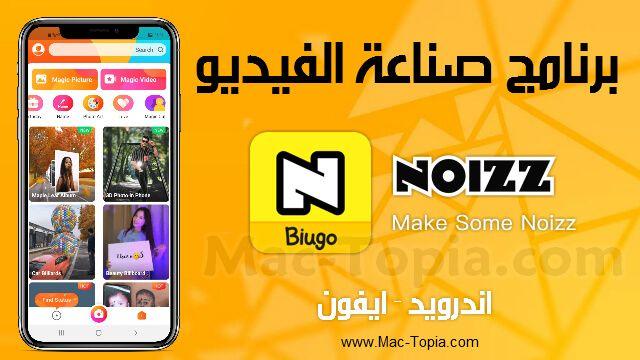 تحميل برنامج Noizz تصميم مقاطع فيديو و صور احترافية على الجوال مجانا ماك توبيا How To Make Playbill