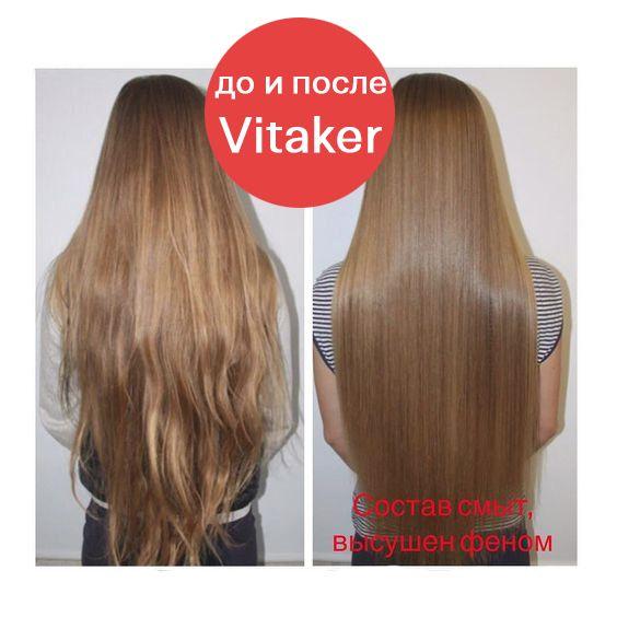 Кератиновое выпрямление Vitaker Sense Витакер Сенс  Лечение волос #hairstyle #hair #longhair #beforeafter #бразильскоевыпрямление