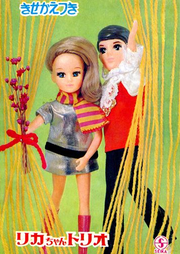 Advertisement featuring the vinyl Izumi and Wataru dolls, the best girlfriend and boyfriend characters for the Licca-chan doll first introduced in 1968 to great success, Japan, 1969-70, by Takara.