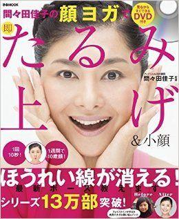 DVD付き 間々田佳子の顔ヨガで即たるみ上げ&小顔