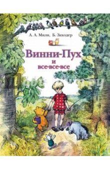Алан Милн - Винни-Пух и все-все-все обложка книги