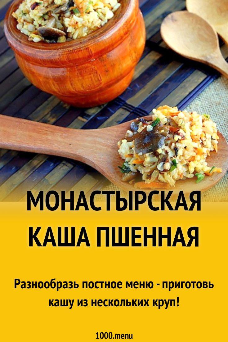 Монастырская Диета Каши. Монастырская диета 7 и каша здоровяк