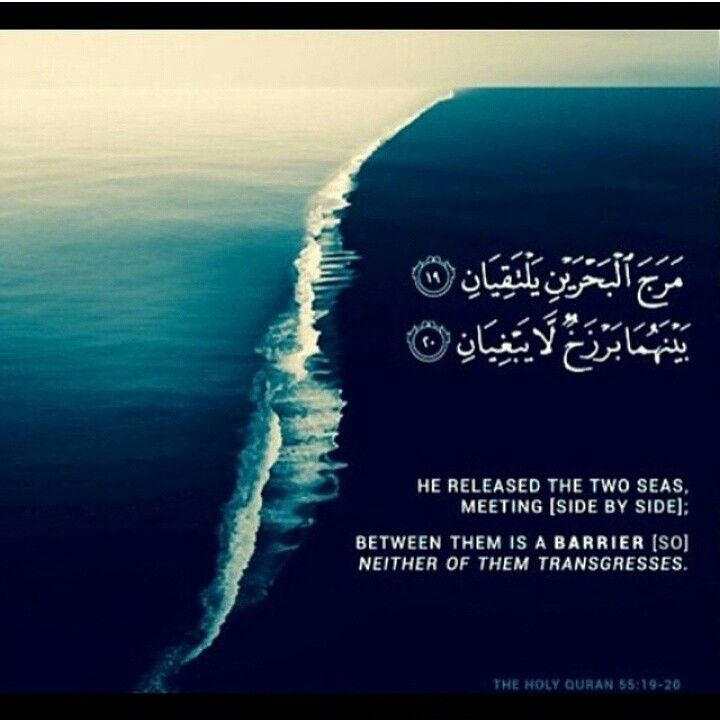 two oceans meet and quran