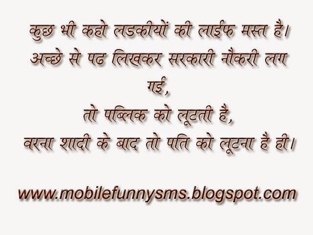 MOBILE FUNNY SMS: NON VEG CHUTKULE IN HINDI BEST HINDI CHUTKULE, CHATPATI…