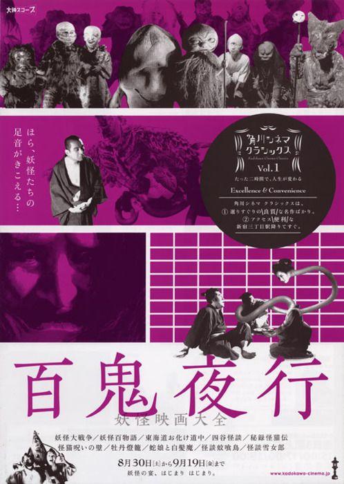 Japanese Poster: Kadokawa Horror Film Festival. 2010 - Gurafiku: Japanese Graphic Design