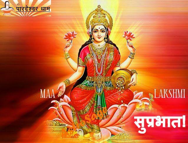 वैभवलक्ष्मी माँ के चमत्कार  शुक्रवार का दिन लक्ष्मी जी का दिन माना जाता है। जिन्हें धन की देवी माना जाता है। इस दिन कई लोग व्रत भी रखते है जिससे कि उनकी सभी मनोकामनाएं पूर्ण हो जाएं और सुख-शाति के साथ रह सके।  अगर भक्त माँ लक्ष्मी तंत्र शास्त्र के अनुसार बताये गए उपाय का ध्यान से करे तो वह व्यक्ति माँ लक्ष्मी को जल्द ही प्रसन्न कर सकता है।   Visit: http://goo.gl/bgYssn  आप सभी को #पारदेश्वरधाम की और से #सुप्रभात!!  देखते ही इस पसंद(like) करें । आपकी सभी #मनोकामना पूरी होंगी  अधिक…