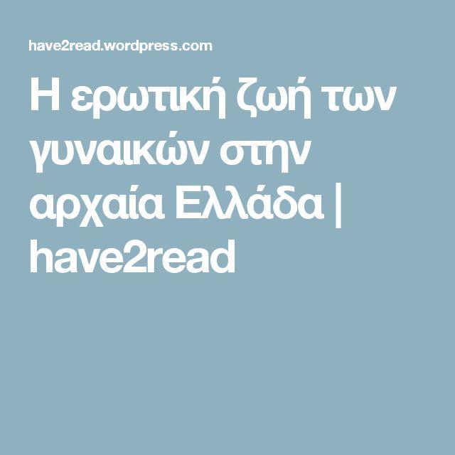 H ερωτική ζωή των γυναικών στην αρχαία Ελλάδα | have2read