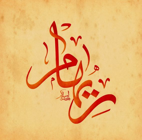 أهم ما تبحث عنه في معنى اسم ريهام Reham وصفاتها موقع مصري In 2021 Arabic Calligraphy Art Calligraphy Name Calligraphy Art
