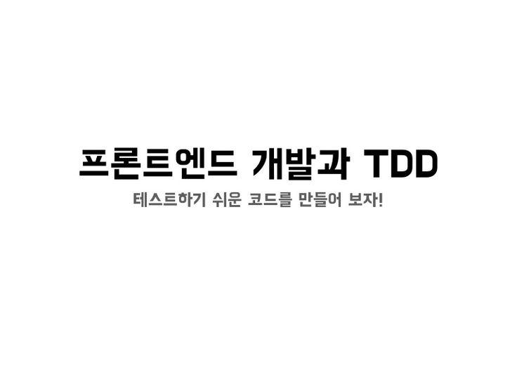 테스트 코드는 모두의 정신 건강에 유익한 코드입니다. 프론트엔드 개발자를 위한 테스트 주도 개발에 대한 내용이 있어 소개합니다.  #TDD #BDD #단위테스트 #개발자