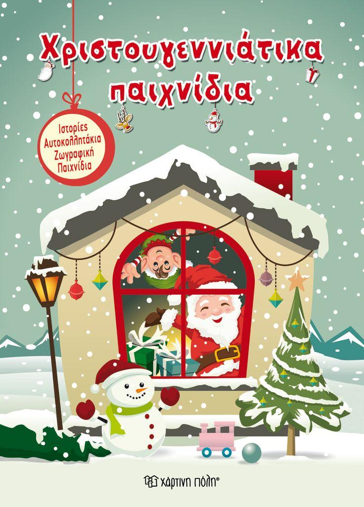 Αυτοκολλητάκια, ζωγραφική, παιχνίδια και πολλές χριστουγεννιάτικες ιστορίες!