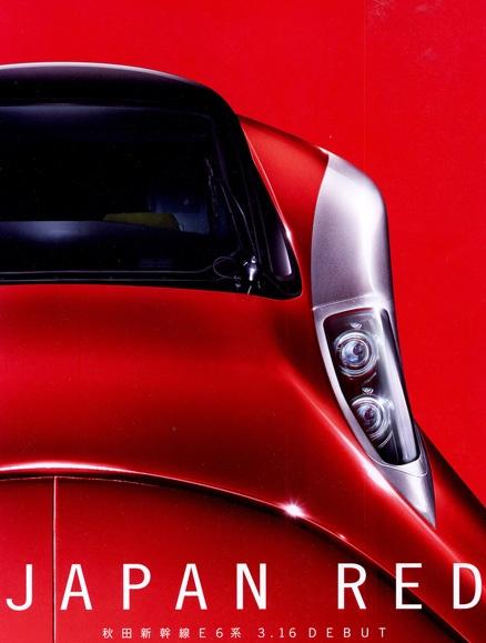 秋田新幹線スーパーこまち「JAPAN RED」 JR東日本 秋田支社
